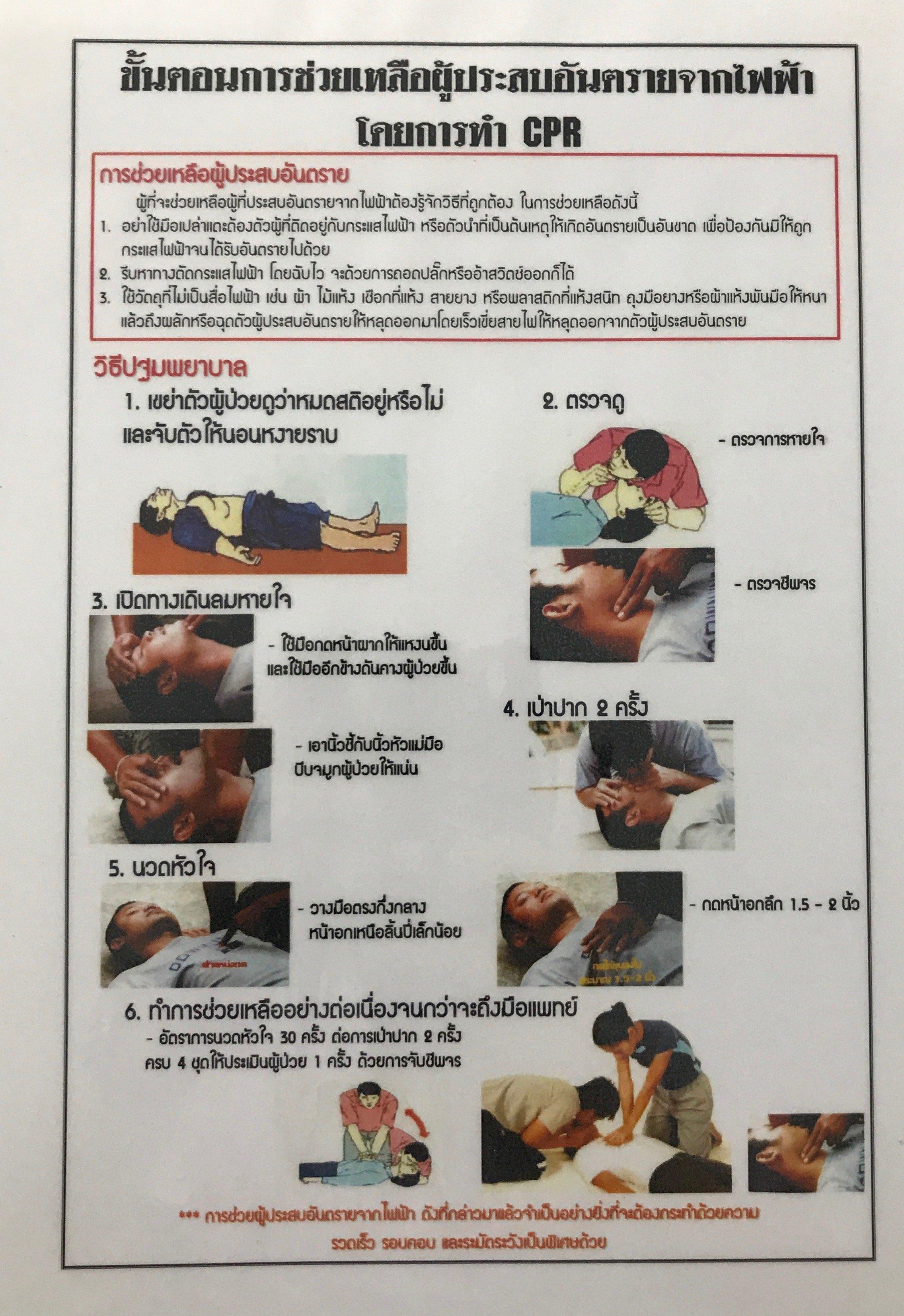 Safety_CPR.jpg