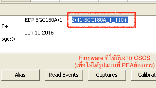 SGC_Firmware1.png