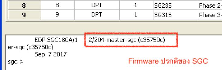 SGC_Firmware2.png
