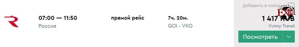 Goa to Moscow