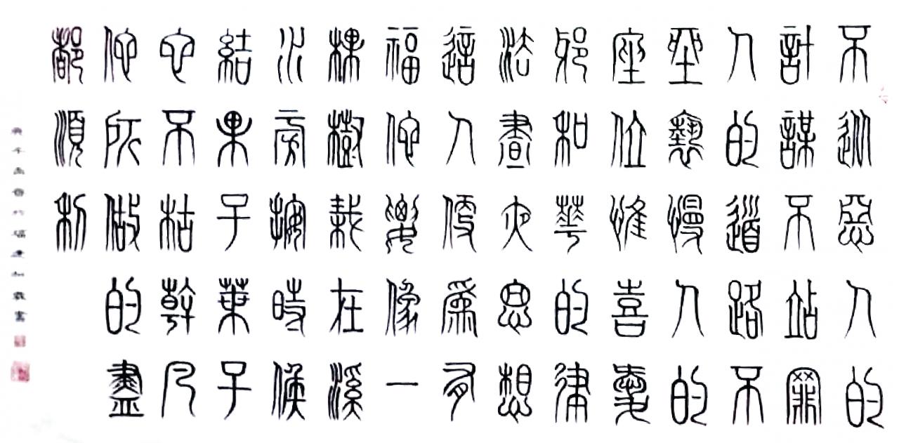 SOA calligraphy postcard-06