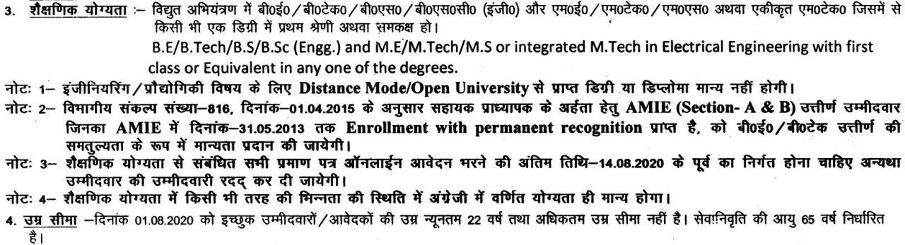 bpsc eligibility