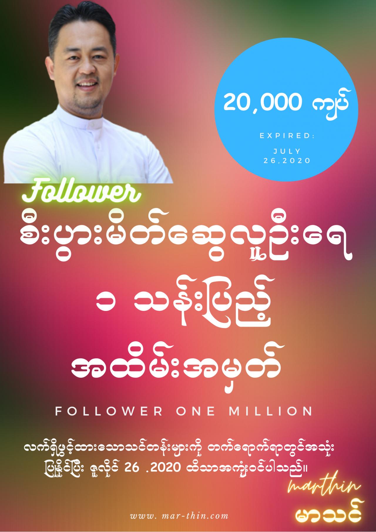 follower one million (1)
