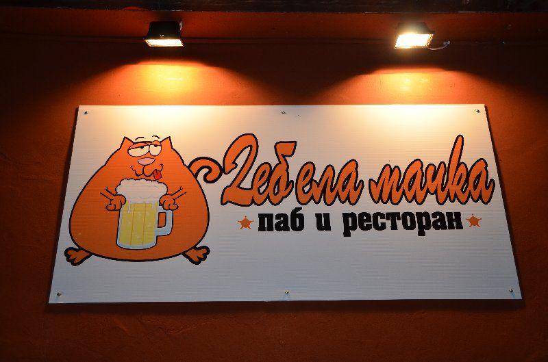 Restoran Debela macka Zrenjanin